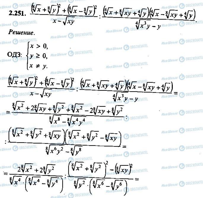 ГДЗ Алгебра 10 клас сторінка 251