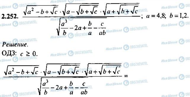 ГДЗ Алгебра 10 клас сторінка 252