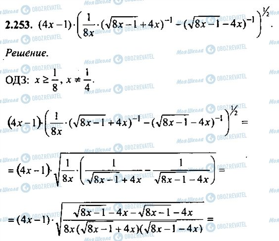 ГДЗ Алгебра 10 клас сторінка 253