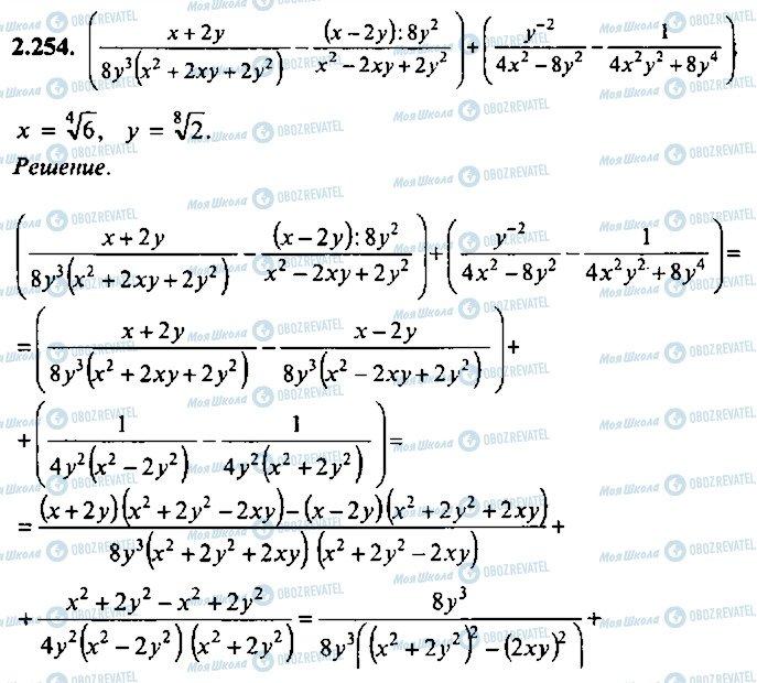ГДЗ Алгебра 10 клас сторінка 254