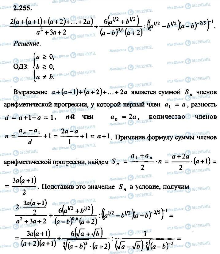 ГДЗ Алгебра 10 клас сторінка 255