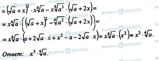 ГДЗ Алгебра 10 клас сторінка 256