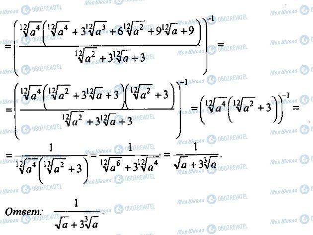 ГДЗ Алгебра 10 клас сторінка 257
