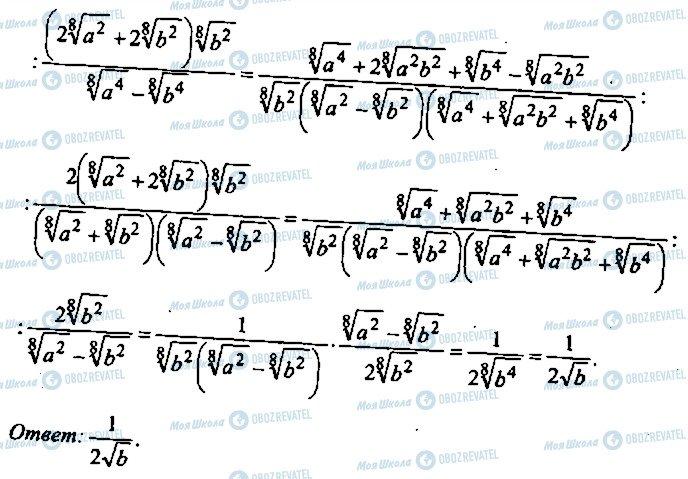ГДЗ Алгебра 10 клас сторінка 258