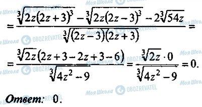 ГДЗ Алгебра 10 клас сторінка 259