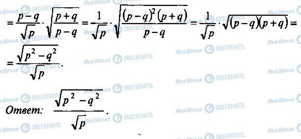 ГДЗ Алгебра 10 клас сторінка 260