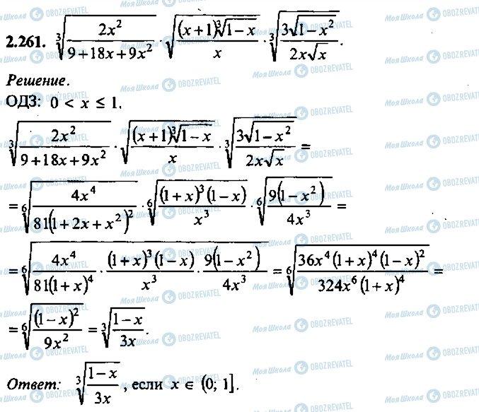 ГДЗ Алгебра 10 клас сторінка 261