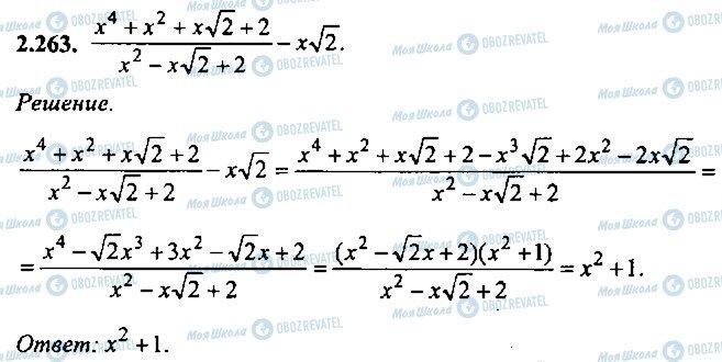 ГДЗ Алгебра 10 клас сторінка 263