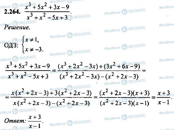 ГДЗ Алгебра 10 клас сторінка 264