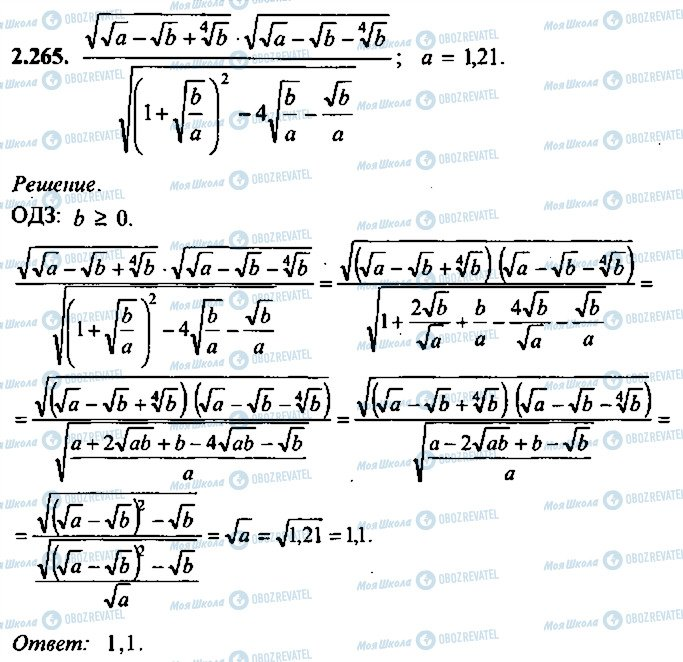 ГДЗ Алгебра 10 клас сторінка 265