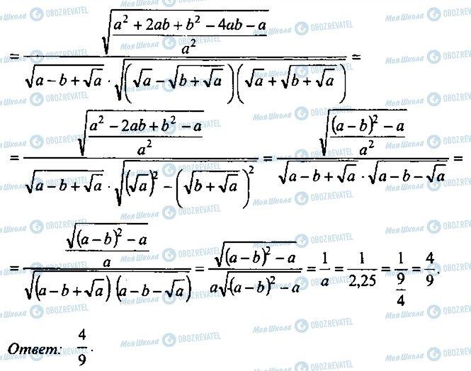 ГДЗ Алгебра 10 клас сторінка 266