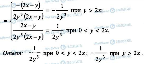 ГДЗ Алгебра 10 клас сторінка 267