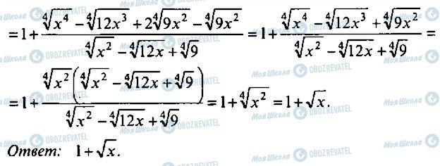ГДЗ Алгебра 10 клас сторінка 268