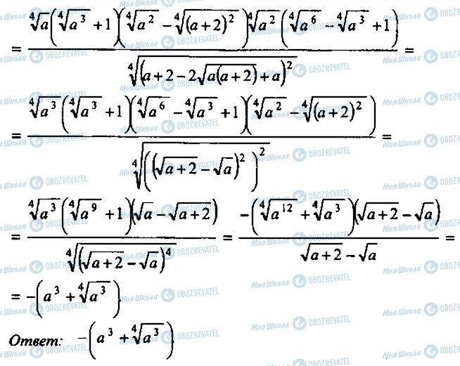 ГДЗ Алгебра 10 клас сторінка 269