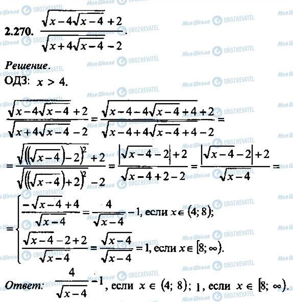 ГДЗ Алгебра 10 клас сторінка 270