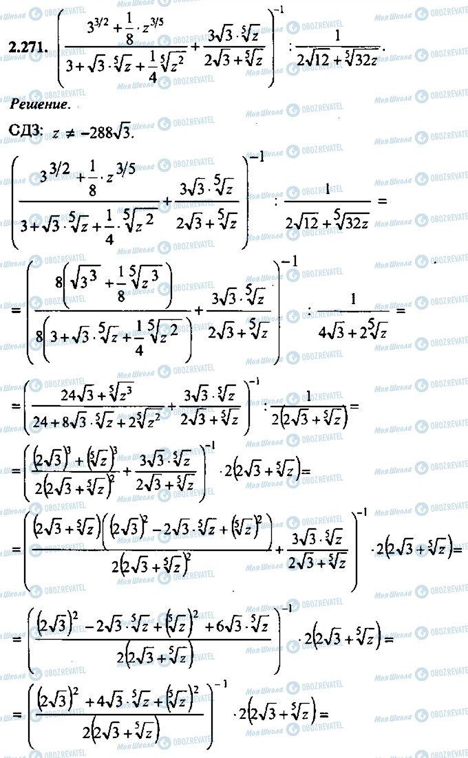 ГДЗ Алгебра 10 клас сторінка 271