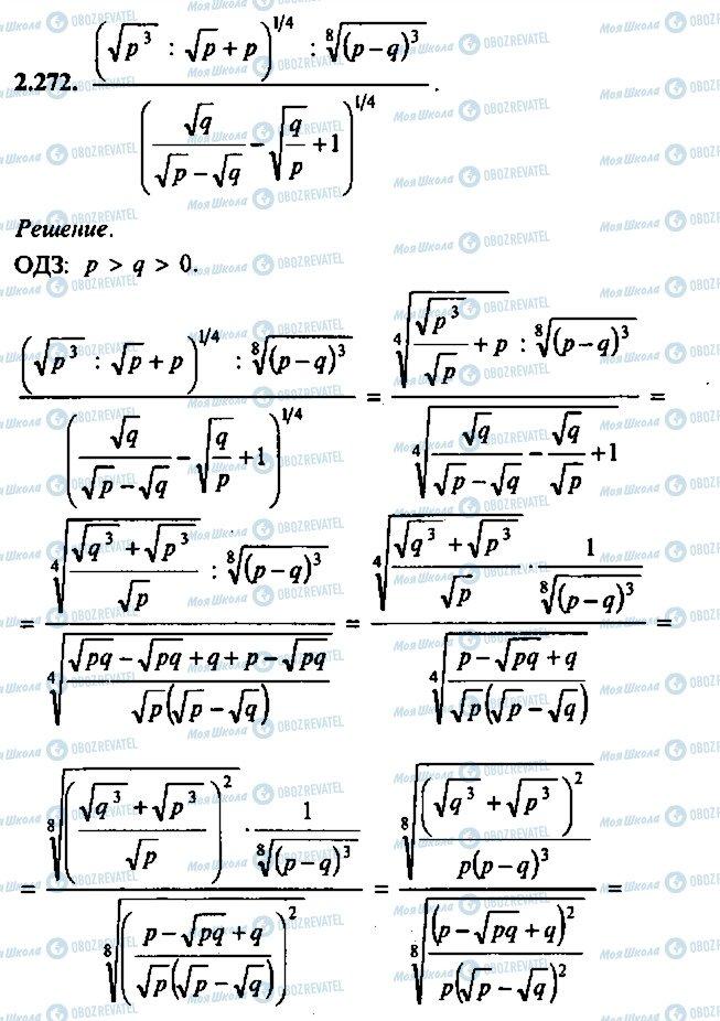 ГДЗ Алгебра 10 клас сторінка 272