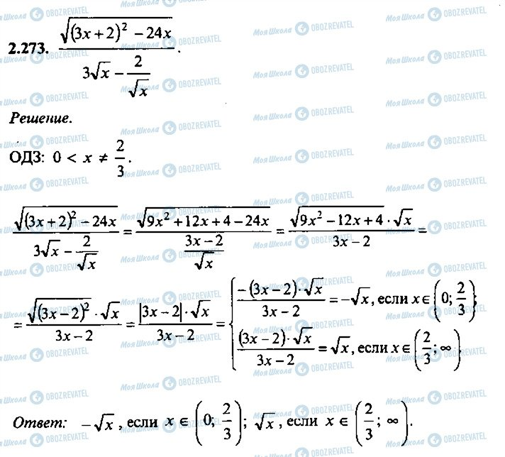 ГДЗ Алгебра 10 клас сторінка 273
