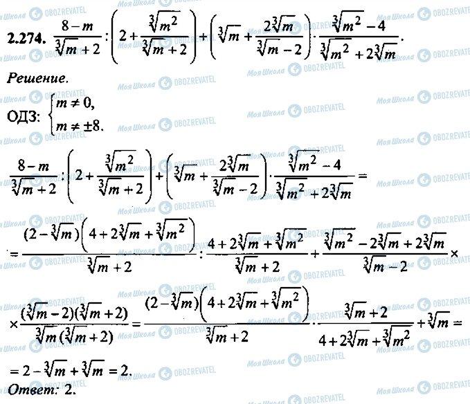 ГДЗ Алгебра 10 клас сторінка 274