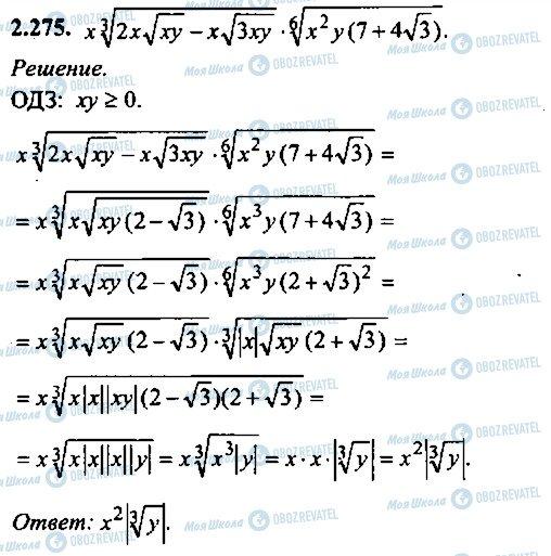 ГДЗ Алгебра 10 клас сторінка 275