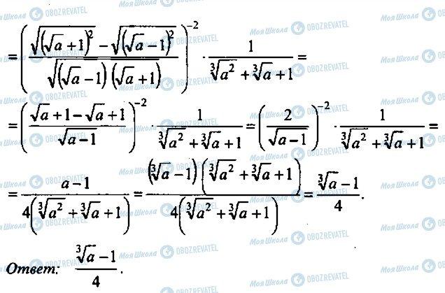 ГДЗ Алгебра 10 клас сторінка 276