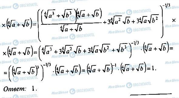 ГДЗ Алгебра 10 клас сторінка 277
