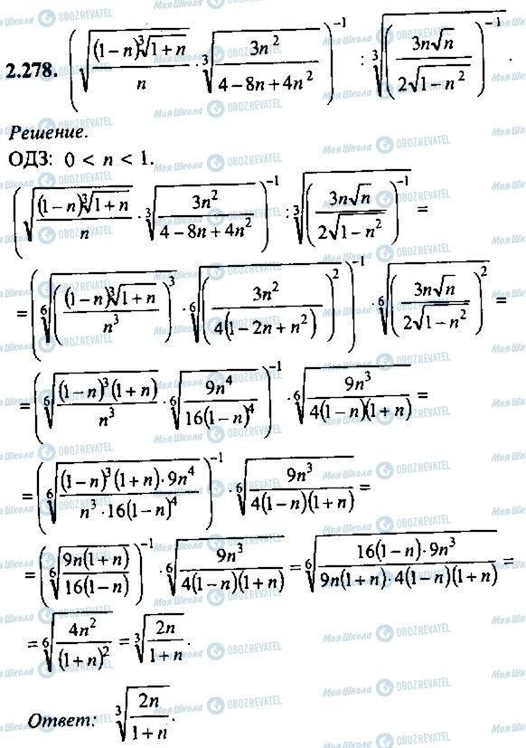 ГДЗ Алгебра 10 клас сторінка 278