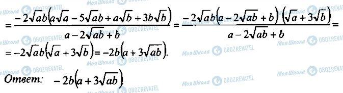 ГДЗ Алгебра 10 клас сторінка 279