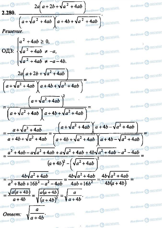 ГДЗ Алгебра 10 клас сторінка 280