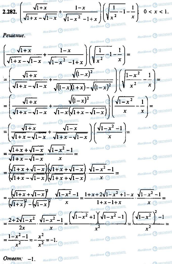 ГДЗ Алгебра 10 клас сторінка 282