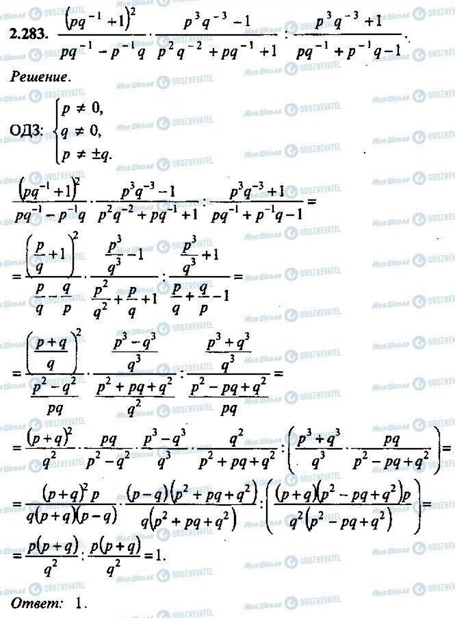 ГДЗ Алгебра 10 клас сторінка 283