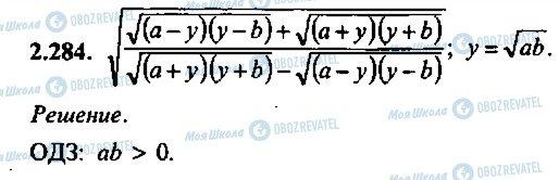 ГДЗ Алгебра 10 клас сторінка 284