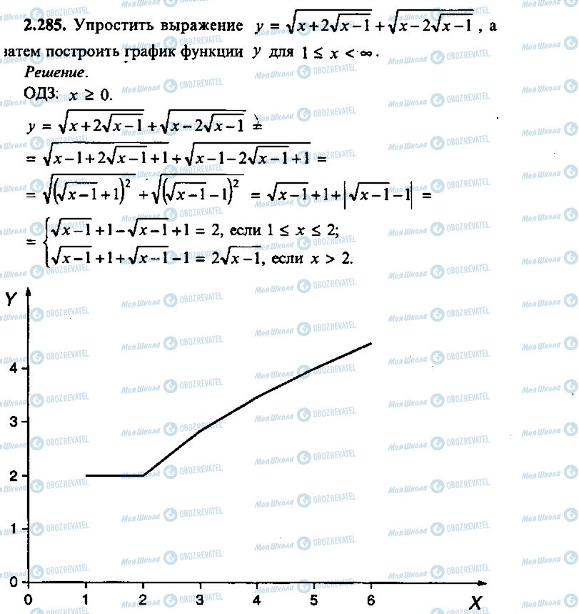 ГДЗ Алгебра 10 клас сторінка 285