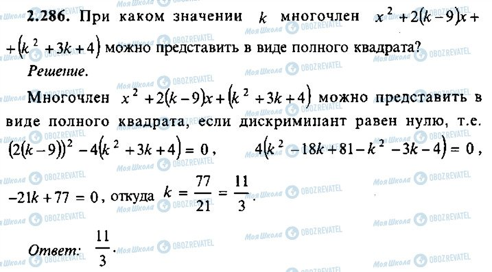 ГДЗ Алгебра 10 клас сторінка 286