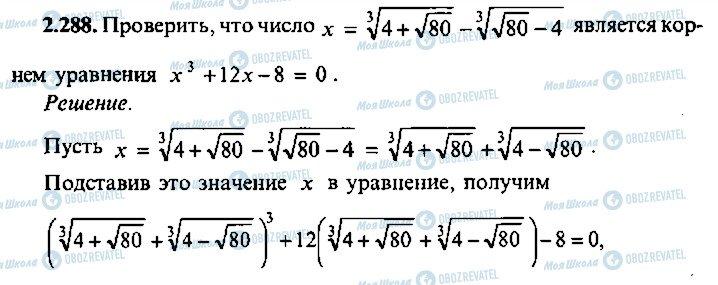 ГДЗ Алгебра 10 клас сторінка 288