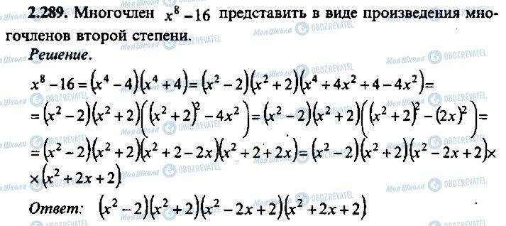 ГДЗ Алгебра 10 клас сторінка 289