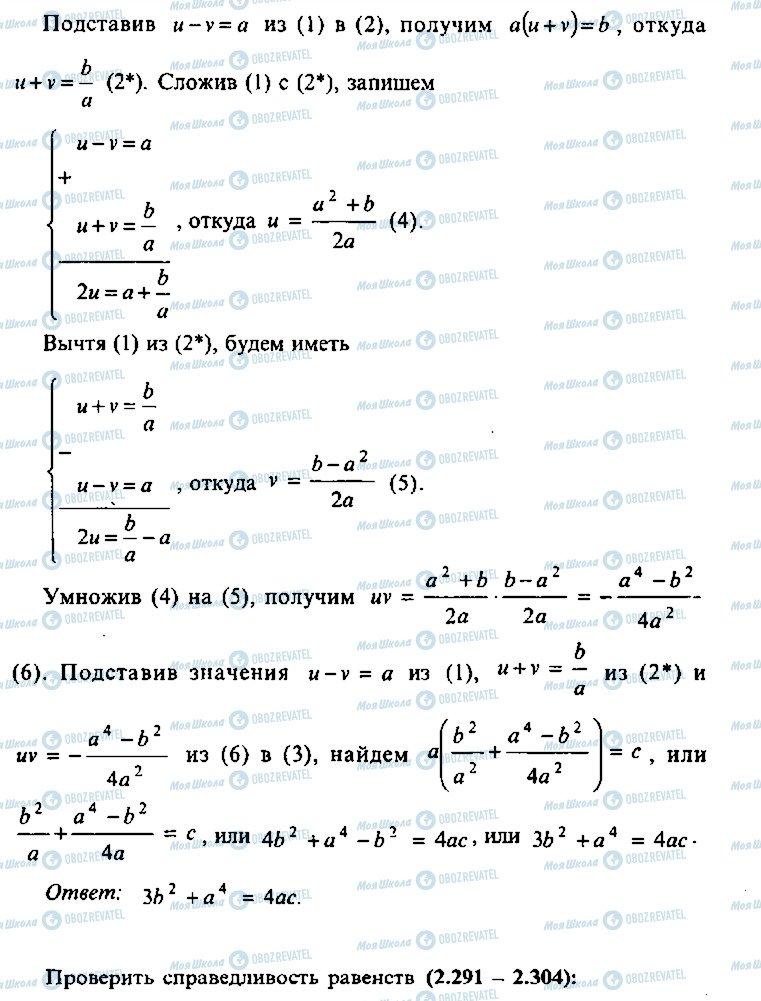 ГДЗ Алгебра 10 клас сторінка 290