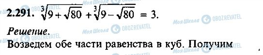 ГДЗ Алгебра 10 клас сторінка 291
