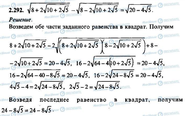 ГДЗ Алгебра 10 клас сторінка 292