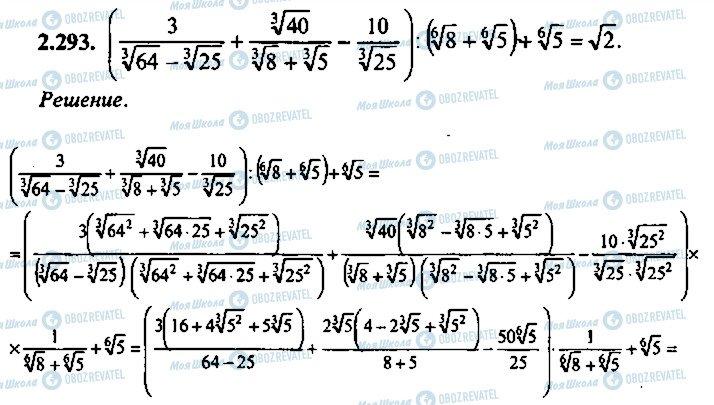 ГДЗ Алгебра 10 клас сторінка 293