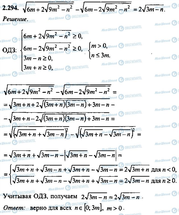 ГДЗ Алгебра 10 клас сторінка 294