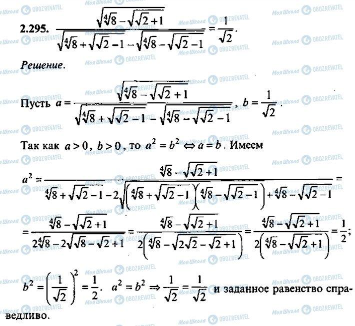 ГДЗ Алгебра 10 клас сторінка 295