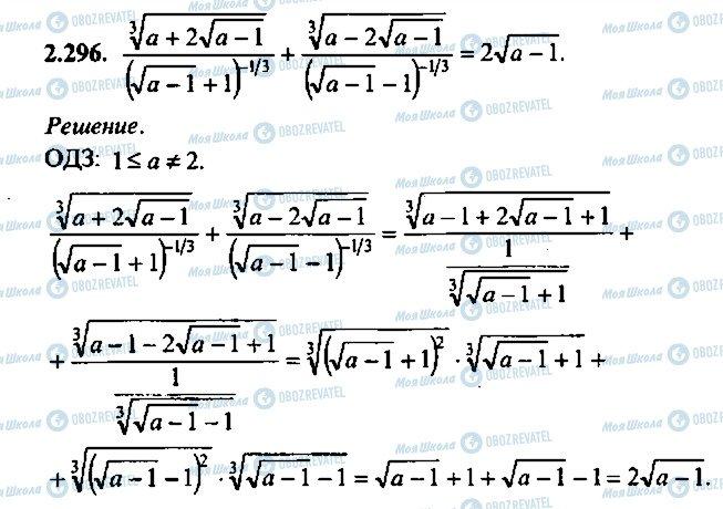 ГДЗ Алгебра 10 клас сторінка 296