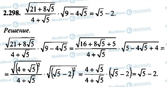 ГДЗ Алгебра 10 клас сторінка 298