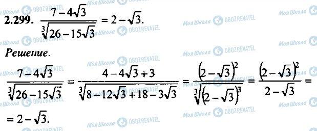 ГДЗ Алгебра 10 клас сторінка 299