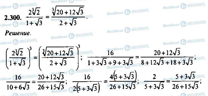 ГДЗ Алгебра 10 клас сторінка 300