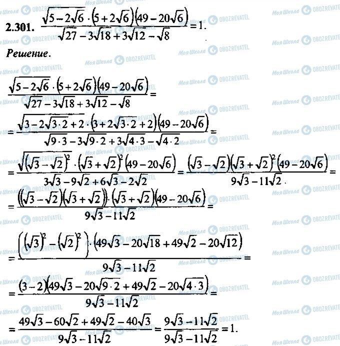 ГДЗ Алгебра 10 клас сторінка 301