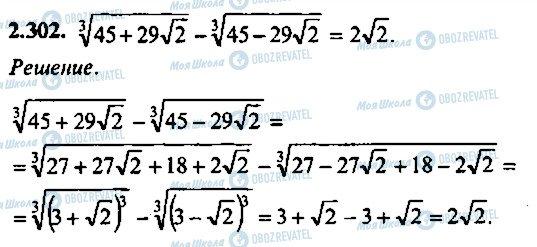 ГДЗ Алгебра 10 клас сторінка 302