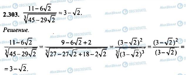 ГДЗ Алгебра 10 клас сторінка 303