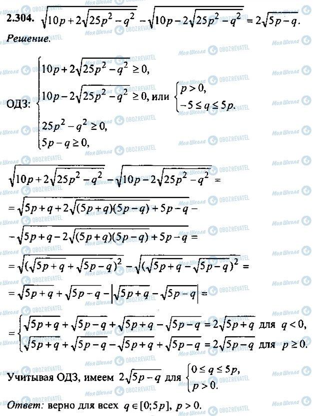 ГДЗ Алгебра 10 клас сторінка 304